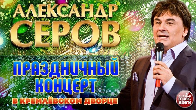 Александр Серов ✬ Праздничный концерт в Кремлёвском Дворце ✬ 2006 год ✬