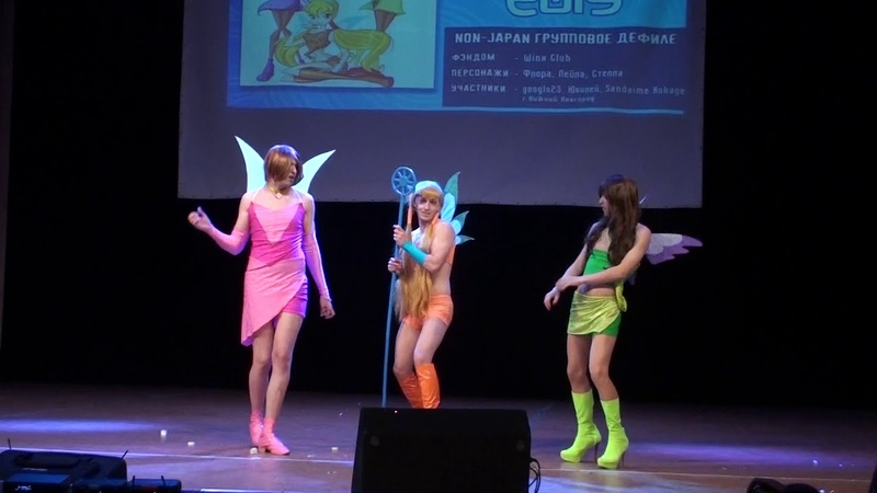 Mikan no Yuki 2019 Winx Club Флора Лейла Стелла googls23 Юбилей Sandaime Hokage
