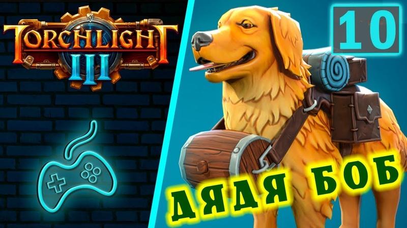 Torchlight 3 - Прохождение. Сумеречный маг. Часть 10 Пропасть. Кронк - каменный страж