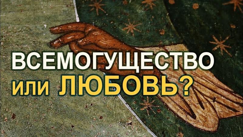 «Всемогущество или любовь?» (Курс Апологетики в МДА, 09.04.2019) - А.И. Осипов