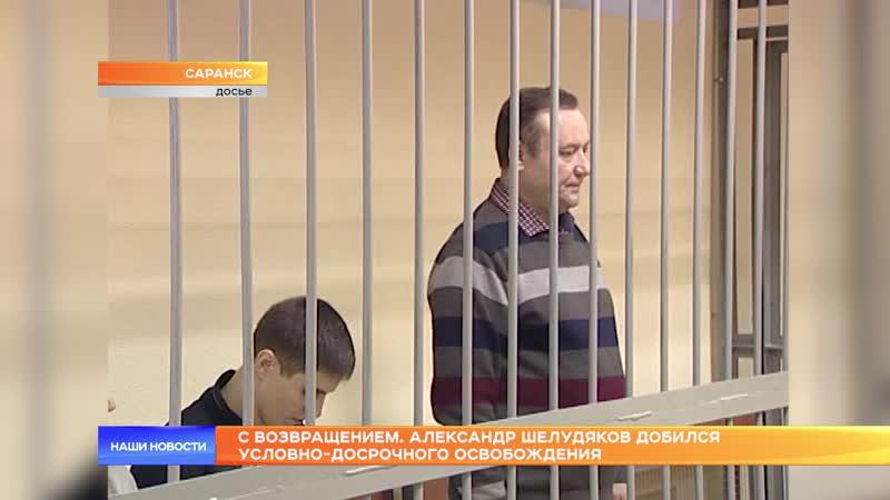 С возвращением. Александр Шелудяков добился условно-досрочного освобождения