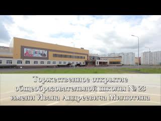Прямая трансляция торжественного открытия новой школы имени И.А. Милютина