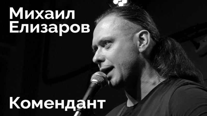 Михаил Елизаров — Комендант (04.09.2020, Санкт-Петербург)