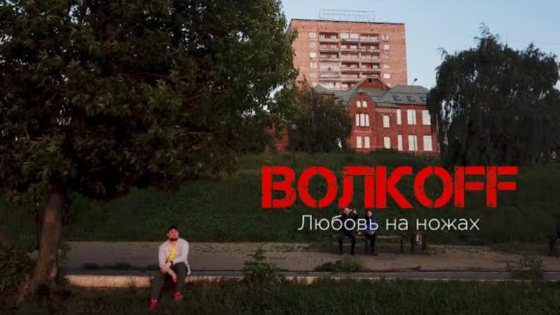 ВОЛКOFF Любовь на ножах Премьера клипа 2019