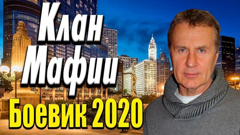 Отличное кино как крутятся деньги Клан Мафии Русские боевики 2020 новинки