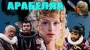 АРАБЕЛА Arabela 1979 обзор сериала