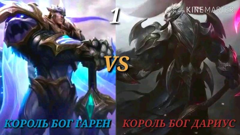 Музыкальные клип Музыкальный батл битва двух королей богов Полная версия Версия 2