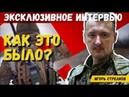 Игорь Стрелков О Крыме Украине и чеченских компаниях
