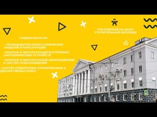 Поступайте в Ростовский-на-Дону строительный колледж