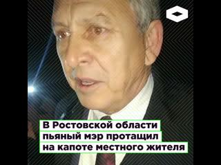 В Донецке пьяный мэр Юрий Тарасенко протащил на капоте местного жителя  | ROMB