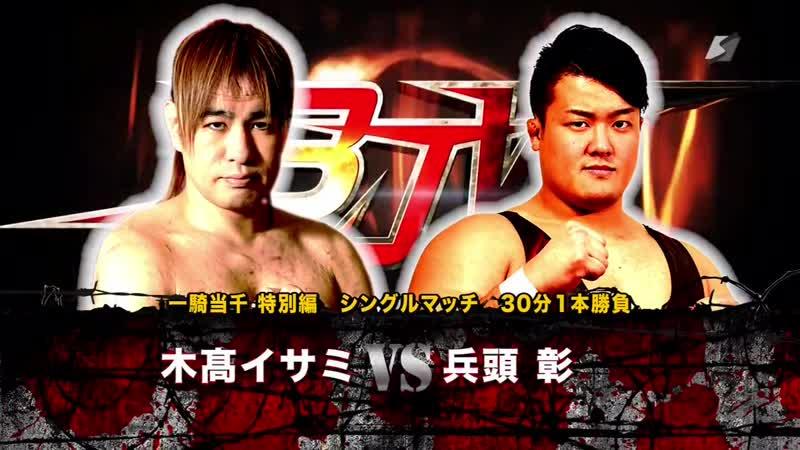 Isami Kodaka vs Akira Hyodo