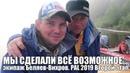 PAL глазами участников Экипаж Беляев Вихров PAL 2019 второй этап