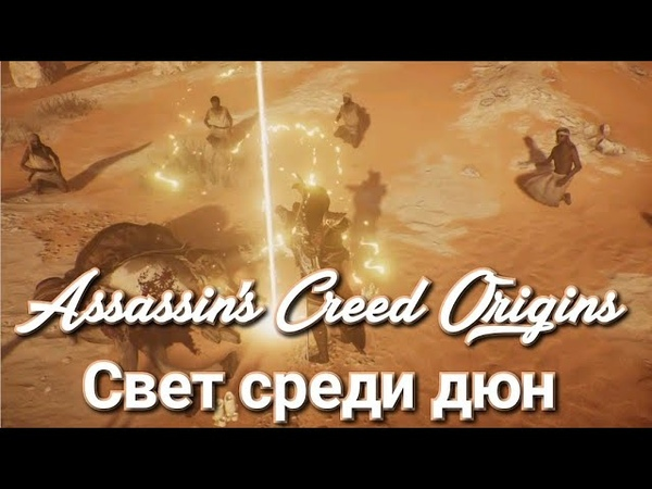 Assassin's Creed Origins. Свет среди дюн