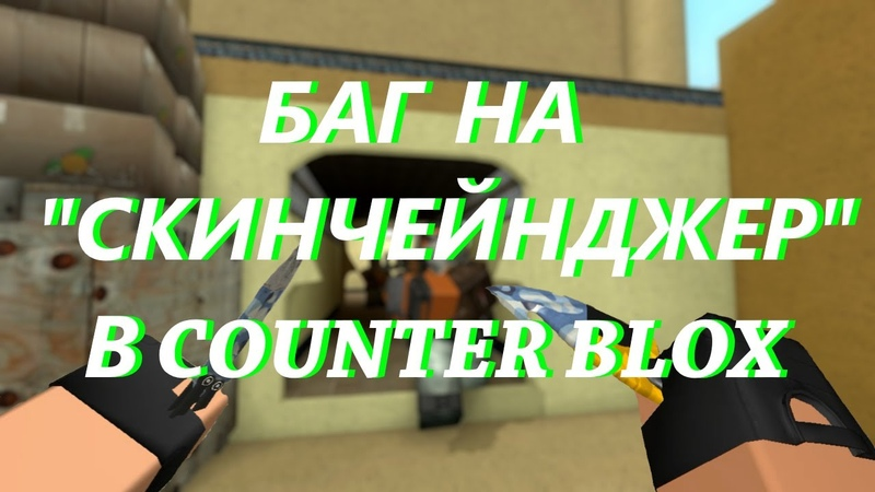 БАГ НА СКИНЧЕЙНДЖЕР В COUNTER BLOX