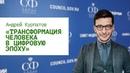 «Трансформация человека в цифровую эпоху»: доклад Андрея Курпатова в Совете Федерации