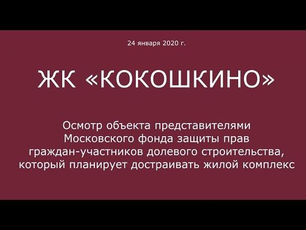 ЖК Кокошкино 24 января 2020 г
