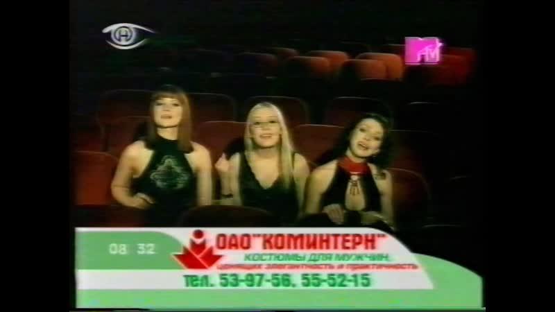 Любовные Истории - Скажи зачем (MTV Россия) (Нирэя (Гомель), 2004)