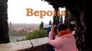 Итальянские каникулы.Верона.Дождливый обзор города.Легенды.Цены