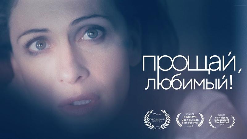 Прощай любимый 'Farewell my love' starring Ksenia Rappoport with English subtitles