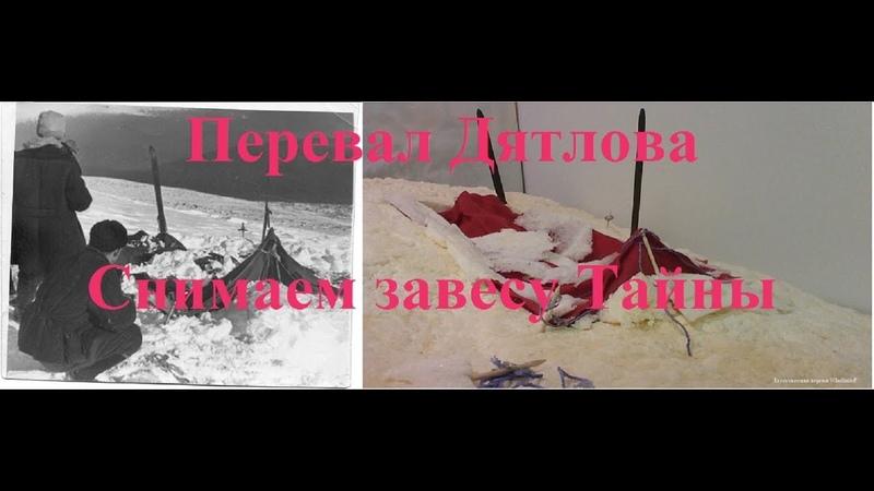 Перевал Дятлова Снимаем завесу Тайны Расширенный вариант Ссылку друзьям