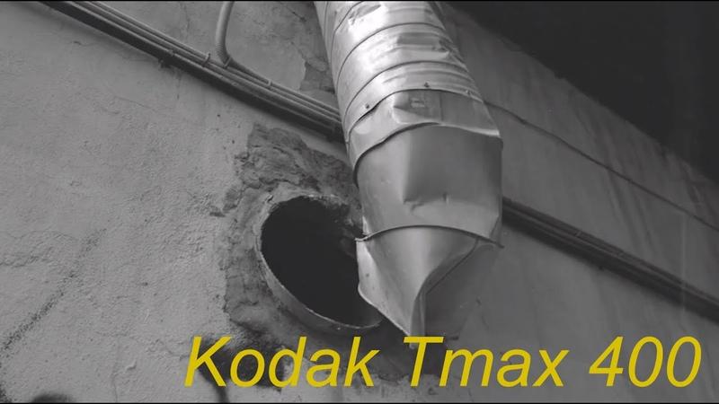 Обзор Kodak TMax 400 или о том как мы по дворам погуляли пп10