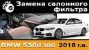Замена салонного фильтра БМВ 530 G30 / Салонный фильтр БМВ 5 / Cabin air fiter BMW 530d 30G