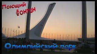 Сочи август 2019 Гуляю в Олимпийском парке Поющий фонтан Отдых на море
