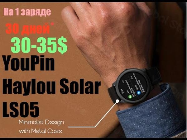 Распаковка часов с мега автономкой YouPin Haylou Solar LS05 30 дней за 35$