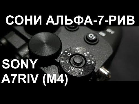 Презентация Sony alpha A7R4 A7RIV footage link and RAW test