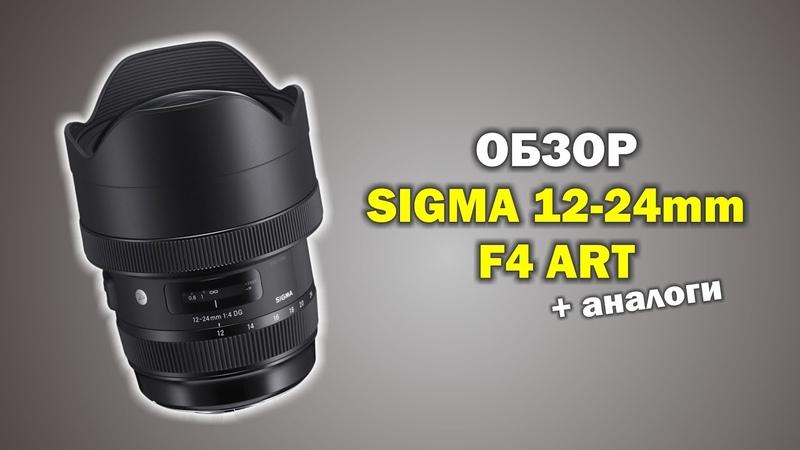 Обзор Sigma 12 24mm f4 ART vs аналоги