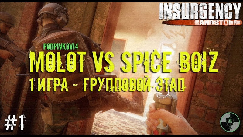 Insurgency Sandstorm Турнир 1 игра в группе MOLOT VS SPICE BOIZ