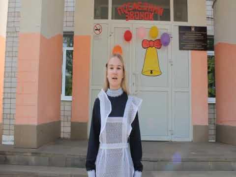 Последний звонок 11 класс Чернушинская СОШ