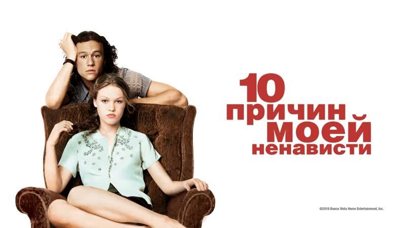 10 причин моей ненависти 1999