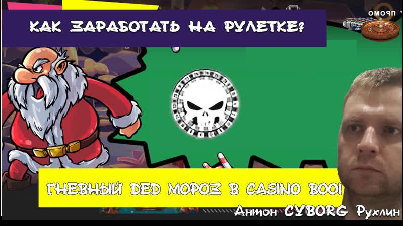Как заработать на рулетке Гневный дед мороз в Casino Booi