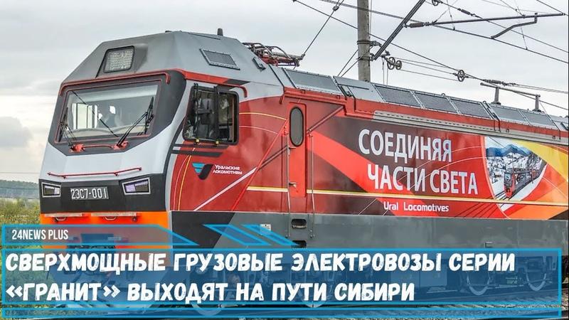 Сверхмощные грузовые электровозы серии Гранит выходят на пути Сибири
