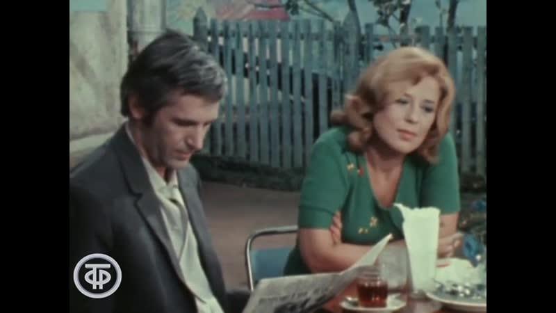 А Вампилов Прошлым летом в Чулимске Серия 1 2 Театр им М Ермоловой 1975