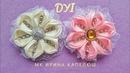 Нарядные цветы из ленты 5 см.МК канзаши. Las flores elegantes de la cinta 5 cm.