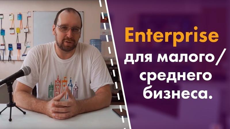 Enterprise для малого/ среднего бизнеса. Как построить команду: фриланс, аутсорс или своя команда?