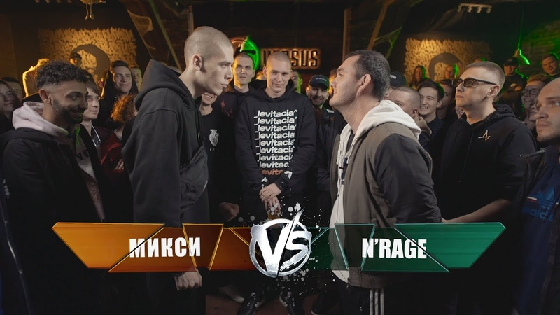 VERSUS FRESH BLOOD 4 (Микси VS N'rage) Этап 5