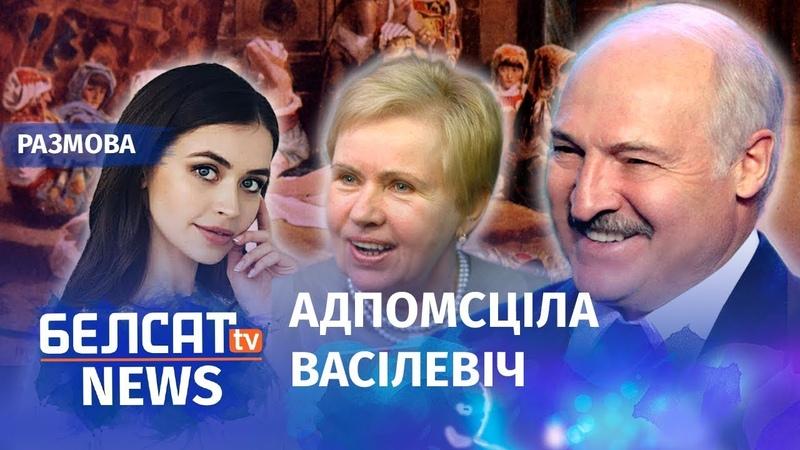 Лукашэнка і Ярмошына – як муж і жонка | Лукашенко и Ермошина – как муж и жена