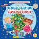 Оксана Быткова - С Новым годом! Из волшебной дали
