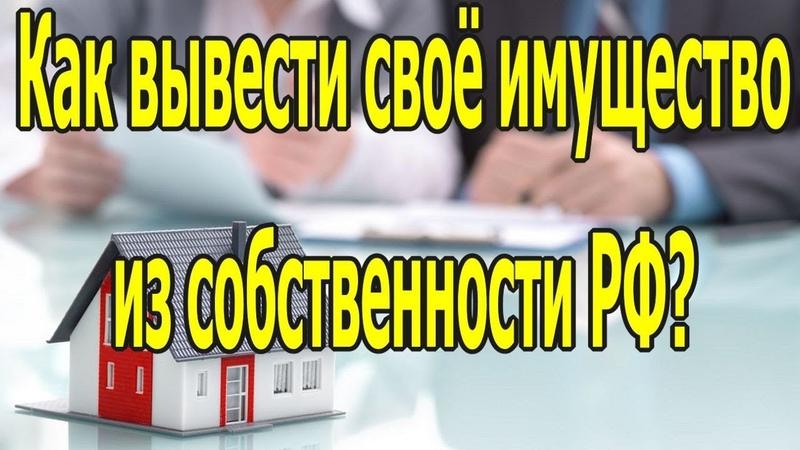 Вывод имущества из корпорации РФ. Поземельно шнуровая книга 19.07.2018