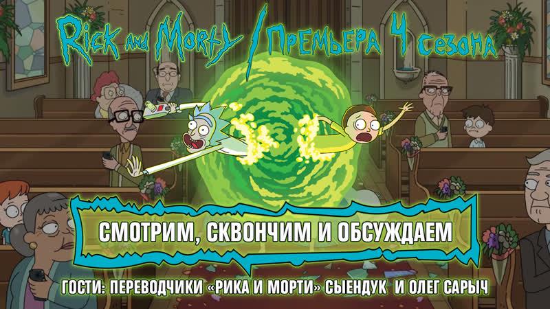 Смотрим новую серию Рика и Морти с Сыендуком и Олегом Сарычем