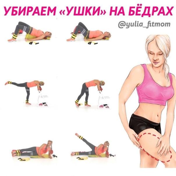 Для Похудения Ляшек И Ягодиц. Эффективные советы и упражнения для похудения бедер и ягодиц