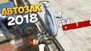 GTA ONLINE - АВТОЗАК. ДИКИЙ УГАР ДО СЛЕЗ В 2018 ГОДУ 359