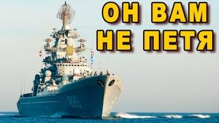 Атомный исполин которому нет равных тяжёлый атомный ракетный крейсер Петр Великий