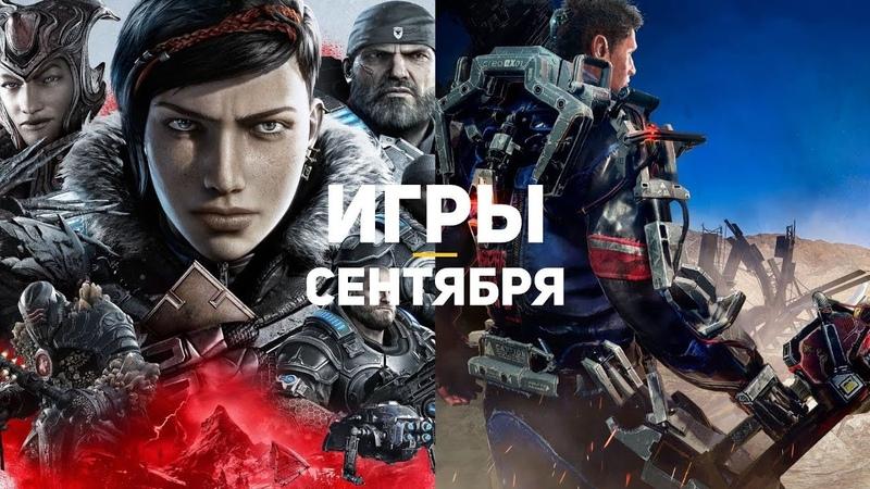 10 главных игр сентября 2019