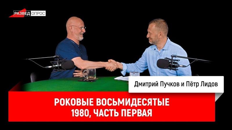 Пётр Лидов Роковые восьмидесятые 1980 часть первая