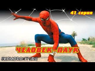 Человек-Паук / Toei Spiderman (41 серия) (озвучка SkomoroX)