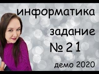 Разбор задания №21 Демо 2020 по информатике
